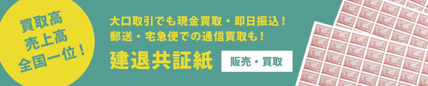 最新チケット販売・買取 お得情報
