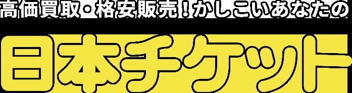 青森県弘前市のチケットショップ「日本チケット」