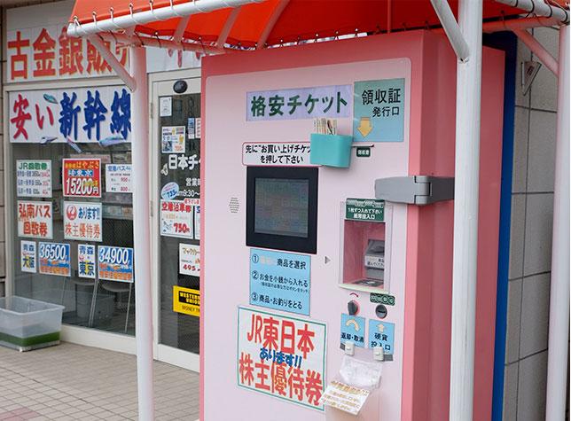 日本チケット 自販機