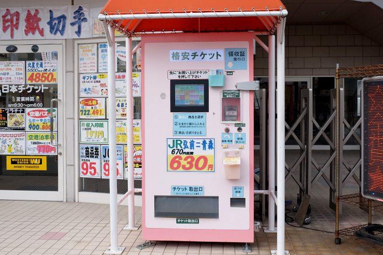 チケット自販機